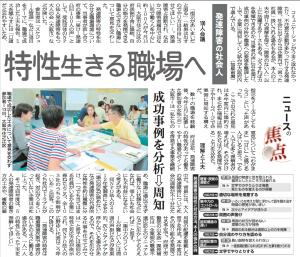 140107_大阪日日新聞紙面版100人会議記事_v01_yoshida