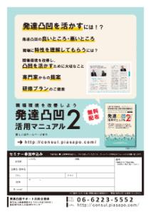 140210_お披露目会チラシ_裏_v09_kaga